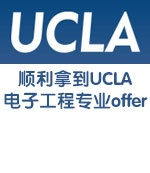 女学霸顺利拿到UCLA电子工程专业offer