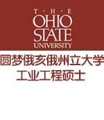 工科男圆梦俄亥俄州立大学工业工程硕士
