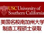 美国名校南加州大学制造工程硕士来录取啦