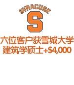 金东方六位客户获雪城大学建筑学硕士录取+$4,000
