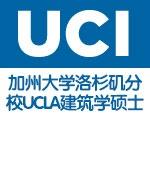 美国加州大学洛杉矶分校UCLA建筑学硕士录取