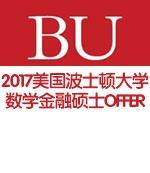 2017美国波士顿大学数学金融硕士OFFER