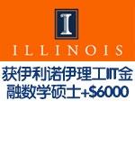 美国伊利诺伊理工IIT金融数学硕士+$6000奖学金录取