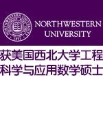2017美国西北大学工程科学与应用数学硕士录取