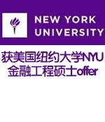 突破背景障碍获美国纽约大学NYU金融工程硕士录取