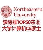 获美国综排TOP50东北大学计算机CS硕士录取
