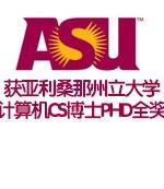 亚利桑那州立大学计算机CS博士PHD全奖录取