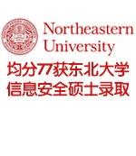 均分77劈荆斩棘终获东北大学信息安全硕士录取