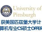 获美国匹兹堡大学计算机专业CS硕士OFFER