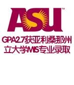 GPA2.7获美国亚利桑那州立大学MIS专业录取
