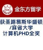 美国圣路易斯华盛顿大学/麻省大学计算机PHD全奖录取
