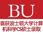 金东方学子喜获波士顿大学计算机科学CS硕士录取