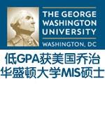转专业低GPA获美国乔治华盛顿大学MIS硕士OFFER