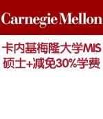 美国名校卡内基梅隆大学MIS硕士录取+减免30%学费