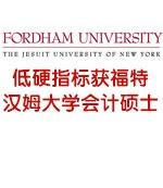 非名校低硬指标获美国福特汉姆大学会计硕士OFFER