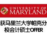 美国马里兰大学帕克分校会计专业硕士OFFER