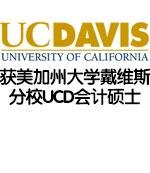 获美国加州大学戴维斯分校UCD会计专业硕士录取