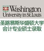 2017美国圣路易斯华盛顿大学会计专业硕士录取