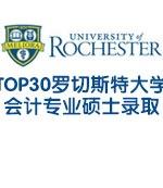 美国名校TOP30罗切斯特大学会计专业硕士录取