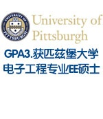 GPA3.2斩获匹兹堡大学电子工程专业EE硕士录取