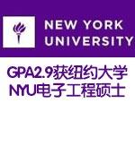 GPA2.9获美国纽约大学NYU电子工程硕士OFFER