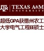 名校超低GPA获德州农工大学电气工程EE硕士录取