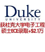 获综排8的美国杜克大学电子工程硕士ECE录取+$2.1万