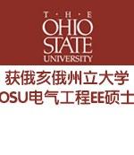 美国俄亥俄州立大学OSU电气工程EE硕士录取