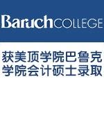 获全美顶级商学院巴鲁克学院会计硕士录取