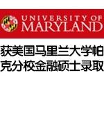 成功获美国马里兰大学帕克分校金融硕士录取