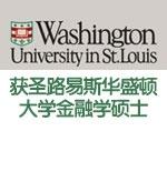 超低GMAT获圣路易斯华盛顿大学金融学硕士OFFER