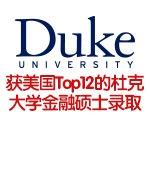 2017美国商学院排名12的杜克大学金融硕士录取