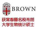 走进常春藤名校 布朗大学生物统计硕士录取