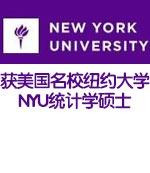 美国顶尖名校纽约大学NYU统计学硕士来OFFER啦