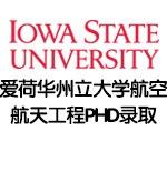 美国爱荷华州立大学航空航天工程PHD全奖申请之路
