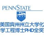 美国宾州州立大学化学工程博士PHD全奖录取