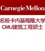 美国名校卡内基梅隆大学CMU建筑工程硕士录取