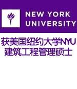 金东方客户获美国纽约大学NYU建筑工程管理硕士录取