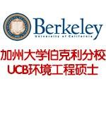 美国加州大学伯克利分校UCB环境工程硕士录取