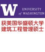 喜获美国华盛顿大学建筑工程管理硕士OFFER