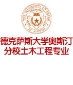 德克萨斯大学奥斯汀分校UT-Austin土木工程专业录取