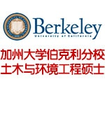 美国加州大学伯克利分校UCB土木与环境工程硕士录取