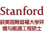 早做规划获美国斯坦福大学环境与能源工程硕士录取