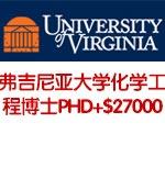 美国弗吉尼亚大学化学工程博士PHD全奖+$27000/年