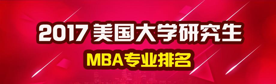 2017美国大学MBA专业排名