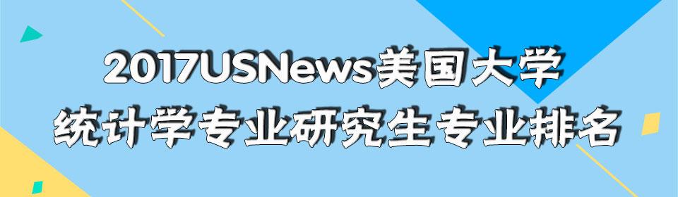 2017USNews美国大学统计学专业研究生排名