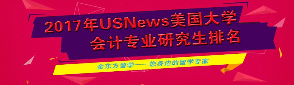 2017年USNews美国会计专业研究生排名