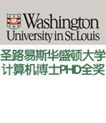 美国圣路易斯华盛顿大学计算机博士PHD全奖录取