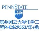 美国宾州州立大学化学工程博士PHD全奖$29553/年+免学费