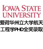 美国爱荷华州立大学航天工程学博士PHD全奖录取